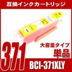 BCI-371 キャノン インク BCI-371XLY イエロー 大容量 プリンターインク インクカートリッジ