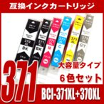 BCI-371 キャノン インク BCI-371XL+370XL/6MP 6色セット 大容量 インクカートリッジ プリンター インク