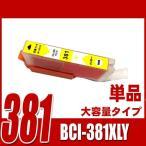 BCI-381 キャノン インク BCI-381XLY 大容量 イエロー単品 プリンターインク