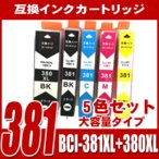 BCI-381 キャノン インク BCI-381XL+380XL/5MP (大容量)5色パック プリンターインク