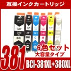 BCI-381 キャノン インク BCI-381XL+380XL/6MP (大容量)6色パック プリンターインク