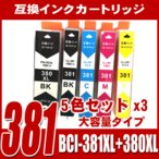 BCI-381 キャノン インク BCI-381XL+380XL/5MP (大容量)5色パックx3 プリンターインク