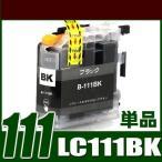 LC111 ブラザー インク LC111BK ブラック単品 プリンターインク インクカートリッジ