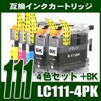 LC111 ブラザー インク LC111-4PK 4色パック+BK1個 プリンターインク インクカートリッジ