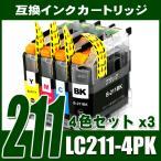LC211 ブラザー インク LC211-4PK 4色パックx3 プリンターインク インクカートリッジ