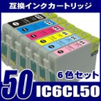 IC50 エプソン インク IC6CL50 IC6CL50 6色パック プリンターインク インクカートリッジ