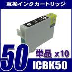 IC50 エプソン インク ICBK50 ブラック 単品x10個 プリンターインク インクカートリッジ