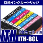 ITH エプソン インク ITH ITH-6CL 6色セットx10 プリンターインク インクカートリッジ