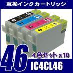IC46 エプソン インク IC4CL46 4色パックx10 プリンターインク インクカートリッジ