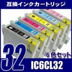 IC32 エプソン インク IC6CL32 6色パック プリンターインク インクカートリッジ