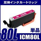 IC80 エプソン インク ICM80L 増量マゼンタ 単品 プリンターインク インクカートリッジ