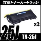 TN-25J 単品x3 互換トナーカートリッジ プリンターインク