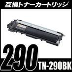 TN-290BK 単品 互換トナーカートリッジ プリンターインク