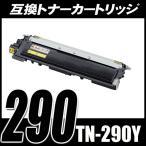 TN-290Y 単品 互換トナーカートリッジ プリンターインク