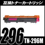 TN-296M 単品 互換トナーカートリッジ プリンターインク