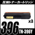 TN-396Y 単品x3 互換トナーカートリッジ プリンターインク