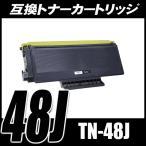 TN-48J 単品 互換トナーカートリッジ プリンターインク