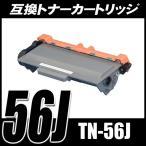 TN-56J 単品 互換トナーカートリッジ プリンターインク