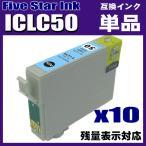 プリンター インク エプソン インクカートリッジ ICLC50 ライトシアン 単品x10個 プリンターインク インクカートリッジ