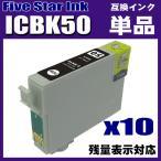プリンター インク エプソン インクカートリッジ ICBK50 ブラック 単品x10個 プリンター インク インクカートリッジ