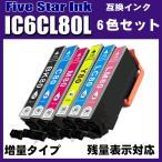 プリンター インク エプソン インクカートリッジ IC6CL80L 増量6色パック プリンターインク インクカートリッジ