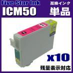 プリンター インク エプソン インクカートリッジ ICM50 マゼンタ 単品x10個 プリンター インク インクカートリッジ