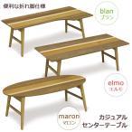 カジュアルセンターテーブル エルモ ブラン マロン カフェテーブル コーヒーテーブル 座卓 木製 ナチュラル テーブル