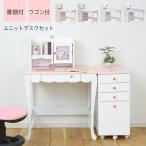 勉強机 椅子 子供 シンプル デスクワゴン 学習デスク 学習机 デスク 机 desk ワゴン 引出し 鍵付き ホワイト ホワイトウォッシュ 白 ピンク パープル