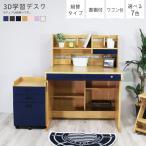 勉強机 子供 シンプル デスクワゴン 学習デスク 3点セット 学習机 システムデスク デスク 机 3D ワゴン 書棚