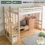 ロフトベッド ハイタイプ 階段式 子供 安い 頑丈 シングル 木製 収納 コンパクト すのこ おしゃれ 組み立て 落下防止 ベッド下 140cm