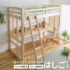ロフトベッド 机付き ハイタイプ 子供 シングル おしゃれ コンパクト デスク 安い 頑丈 すのこ 木製 組み立て 落下防止 床下 140cm