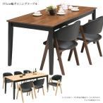 ダイニングテーブル 6人掛け テーブル おしゃれ 北欧 ダイニング 食卓 食卓テーブル 木製テーブル 木製 ブラック