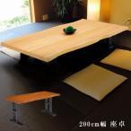 座卓 ちゃぶ台 センターテーブル おしゃれ 高さ 調整 幅200cm 和モダン 軽量 和風 テーブル ローテーブル リビングテーブル ブラウン ナチュラル