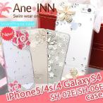 キラキラ デコ ケース iPhone5/iPhone5S/Galaxy S4 SC-04E/iPhone4/iPhone4s/AQUOS PHONE