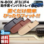 N-BOX NBOX カスタム JF3 JF4 専用設計 助手席側 インパネ 3D トレー マット シリコントレイ 黒 ブラウン ベージュ 茶色 エヌボックス 送料無料 あすつく