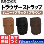Brooks Trouser Strap 送料無料 あすつく 返品保証 ブルックス トラウザー ストラップ 裾留め 本皮使用
