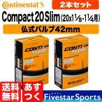 あすつく 送料無料 2本セット COMPACT20 Slim 20インチ x1 1/8 - 1 1/4 仏式バルブ長42mm コンチネンタル コンパクト スリム 自転車 チューブ ミニベロ 小径