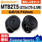 箱無特価 2本セット MTB27.5 仏式バルブ長42mm 27.5 x 1.75-2.5 インチ コンチネンタル 自転車 チューブ マウンテンバイク 送料無料 返品保証 あすつく