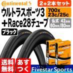 タイヤ2本+チューブ2個セット ウルトラスポーツ3 700x23C/25C 黒 ブラック+ Race28 コンチネンタル ロードバイク クリンチャータイヤ 送料無料 あすつく