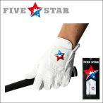 ★メール便送料無料★FIVESTAR(ファイブスター) Executive Touch Glove FSG-001 左手用 ゴルフグローブ