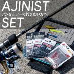 FIVE STAR/ファイブスター AJINIST SET/アジニストセット/ライトゲーム/アジング/釣り