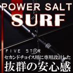 FIVE STAR/ファイブスター POWER SALT SURF 330/パワーソルトサーフ/投げ竿/遠投/釣り