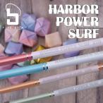 FIVE STAR/ファイブスター HARBOR POWER SURF 270/ハーバーパワーサーフ/投げ竿/投釣り