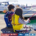 ファミリー人気No.1!COLORFUL COMPACT 165/カラフルコンパクト165/投げ/サビキ/ファミリー/釣り/FIVE STAR/ファイブスター