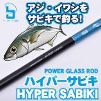 FIVE STAR/ファイブスター HYPER SABIKI 360/ハイパーサビキ 360/防波堤/サビキ釣り