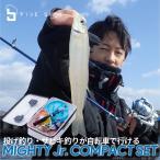自転車で釣りに行く方へ。mighty junior COMPACT SET/20点セット/ちょい投げ/サビキ/ルアー/釣り/FIVE STAR/ファイブスター