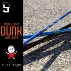 ルアーから餌釣りまで使い倒せる! mighty junior DUNK LIGHT-GAME 130/マイティーJr.ダンク/防波堤/テトラ釣り/FIVE STAR/ファイブスター