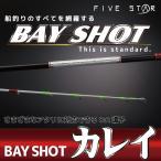 カレイ釣り専用設計 BAY SHOT カレイ 180/ベイショットカレイ/船釣り/FIVE STAR/ファイブスター