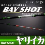 ヤリイカを追求したロッド! BAY SHOT ヤリイカ 195  / ベイショットヤリイカ / イカ / 船釣り / FIVE STAR / ファイブスター