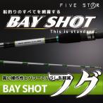 FIVE STAR/ファイブスター BAY SHOT フグ 150/ベイショットフグ/船釣り